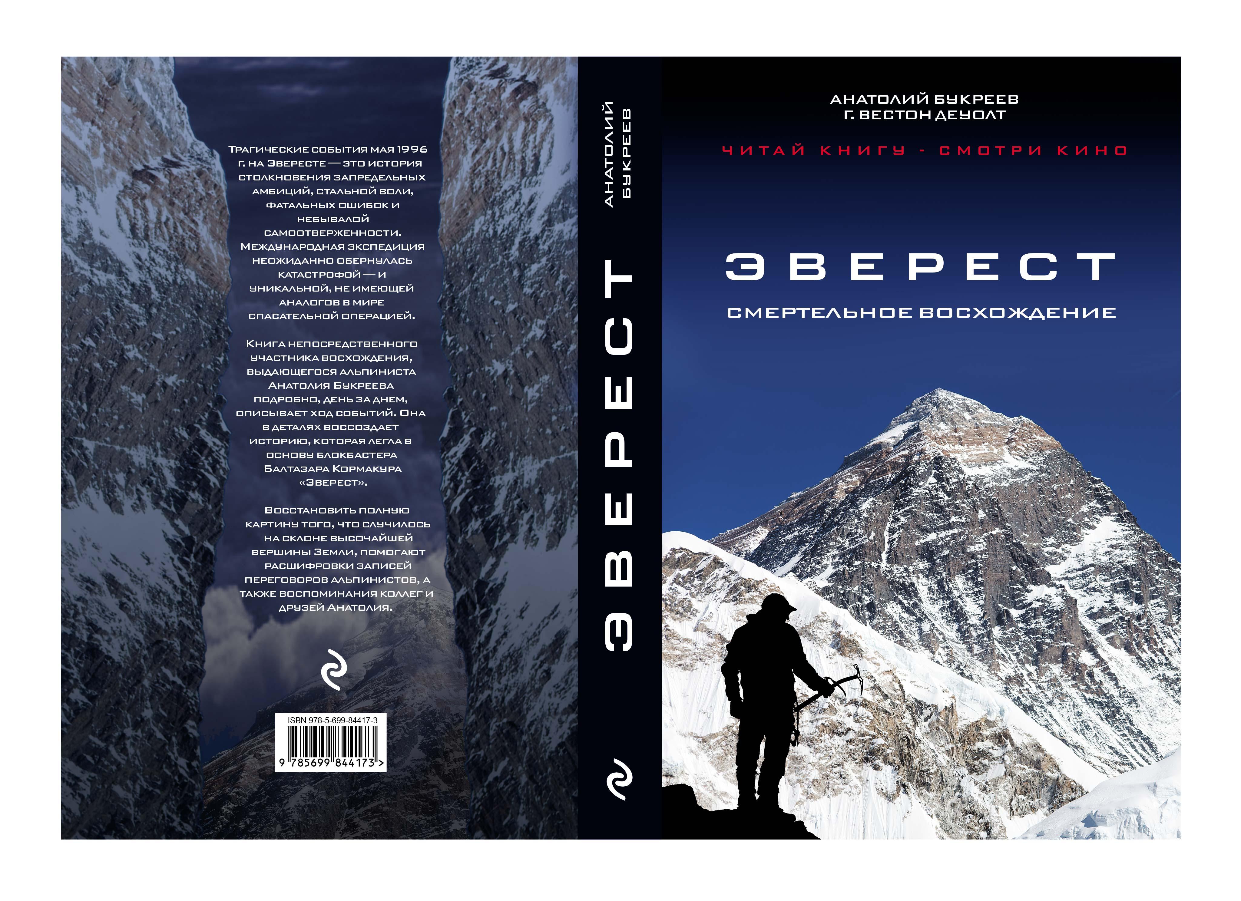 Книга BASK Эверест. Смертельное восхождение K-001Книги<br>Трагические события мая 1996 г. на Эвересте — это история столкновения запредельных амбиций, стальной воли, фатальных ошибок и небывалой самоотверженности.Международная экспедиция неожиданно обернулась катастрофой — и уникальной, не имеющей аналогов в мире спасательной операцией.Книга непосредственного участника восхождения, выдающегося альпиниста Анатолия Букреева подробно, день за днем, описывает ход событий. Она в деталях воссоздает историю, которая легла в основу блокбастера Балтазара Кормакура «Эверест».Восстановить полную картину того, что случилось на склоне высочайшей вершины Земли, помогают расшифровки записей переговоров альпинистов, а также воспоминания коллег и друзей Анатолия.Текст книги повторяет повторяет текст первого издания: А.Н. Букреев, Г.В. ДеУолт. Восхождение НПФ БАСК, МЦНМО, Москва, 2002.Все схемы, рисунки и фотографии сохранены.Отличия от предыдущего издания:НазваниеФорматРазмер шрифтовБолее высокое качество печатиВсе средства от продажи книги будут использованы фирмой БАСК на проведение вечера памяти Анатолия Букреева.<br><br>Автор(ы): А. Букреев, Г. Вестон ДеУолт<br>Год издания: 2015<br>Количество страниц: 376<br>Обложка: Твердый переплет<br>Формат: 60х901/16