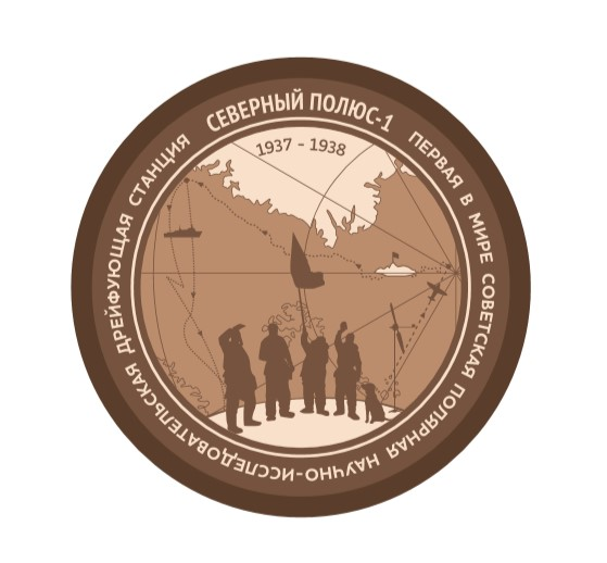 Шеврон BASK Северный Полюс - 1 SVR-NP-1<br>