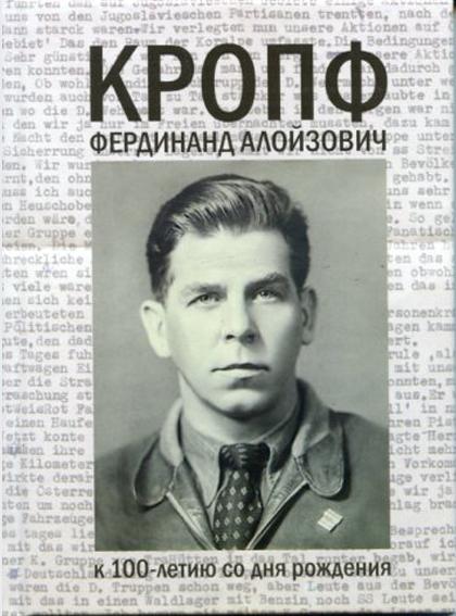 Книга  Кропф Фердинанд Алойзович KFA-100